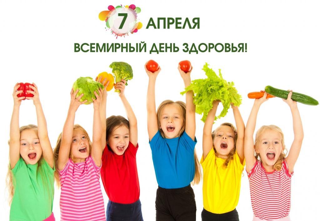7 апреля, отмечается Всемирный день здоровья.